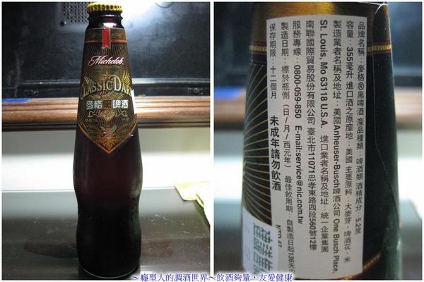 (D2)001麥格黑啤酒.jpg