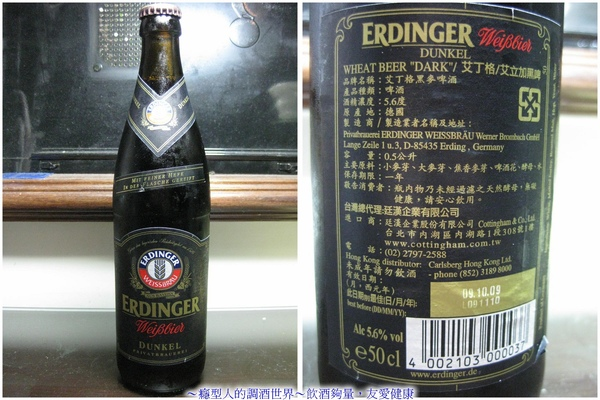 (D2)005艾丁格黑啤酒.jpg