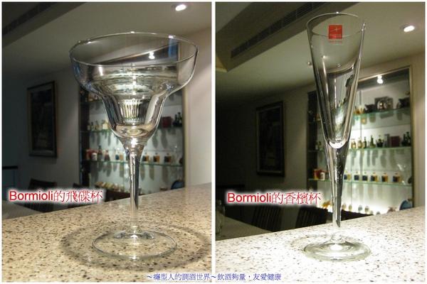 (5-1)飛碟杯與香檳杯.jpg