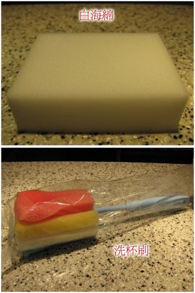 (5-2)白海綿與洗杯刷.jpg