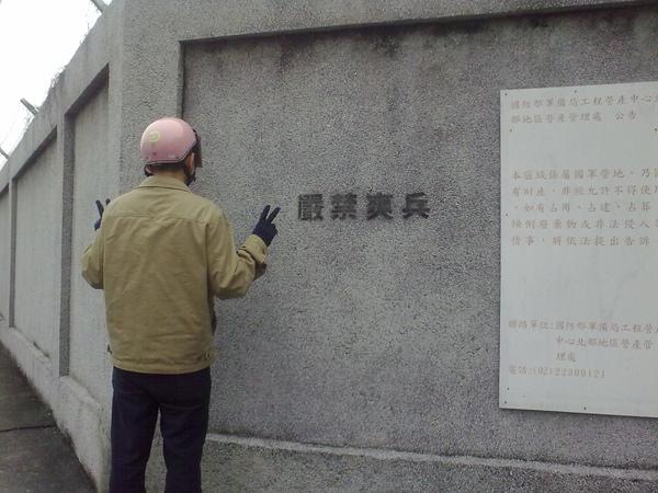 D10-012 嚴禁爽兵.jpg