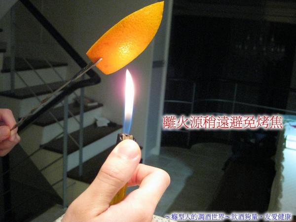 A16-002烤橙皮.jpg