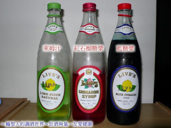 (1-3)003糖漿.JPG
