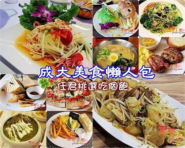 《美食》台南成大美食懶人包~美食一大堆,任君挑選吃到飽(不定期更新)