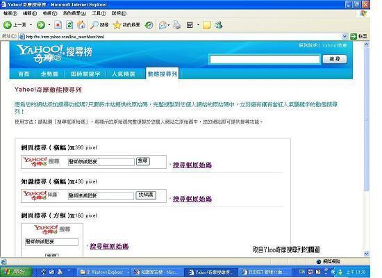 Yahoo搜尋列.JPG