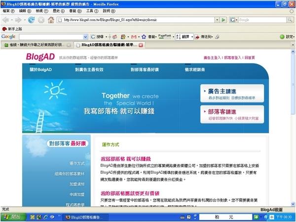 BlogAd推廣0.jpg