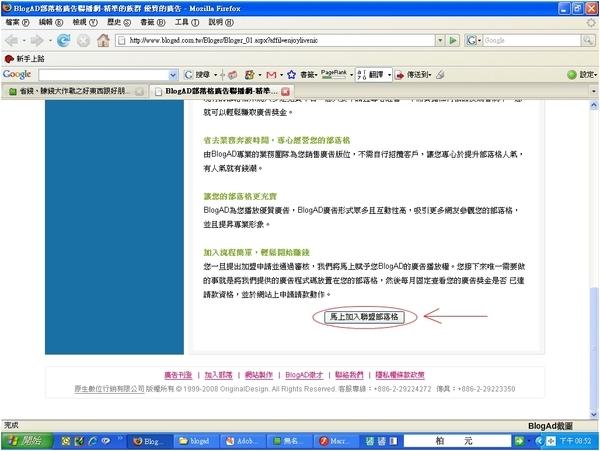 BlogAd推廣1.jpg