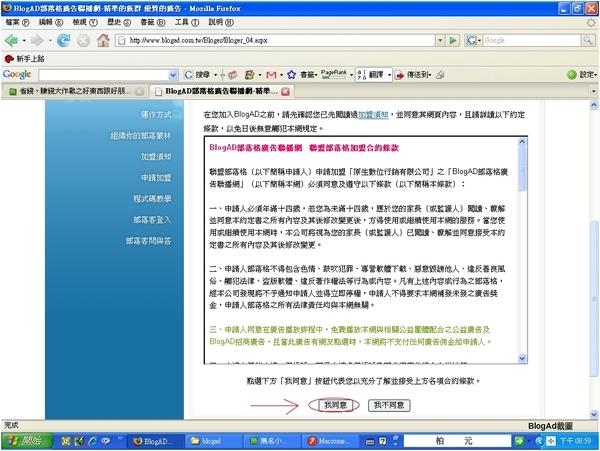 BlogAd推廣2.jpg