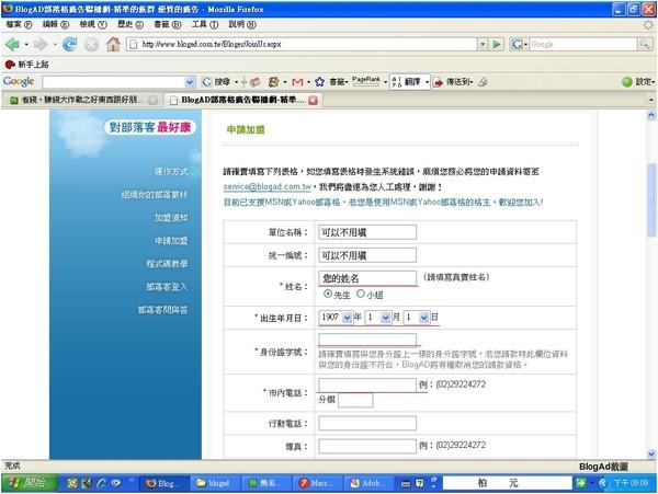 BlogAd推廣3.jpg