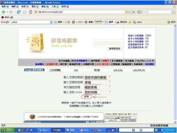 2部落格觀察註冊.jpg