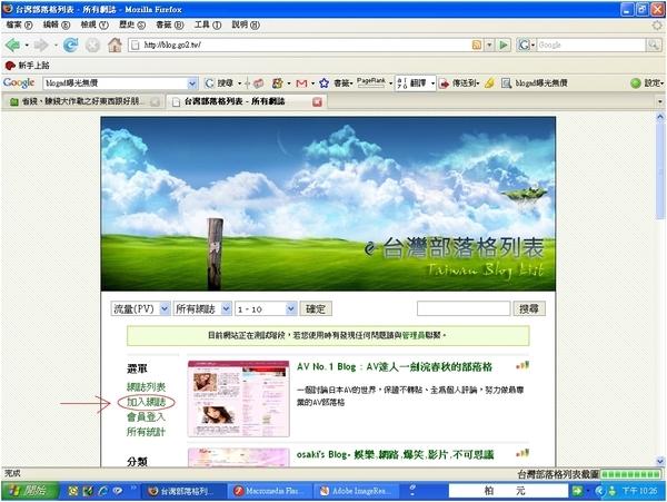 台灣部落格列表0.jpg