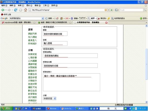 台灣部落格列表1.jpg