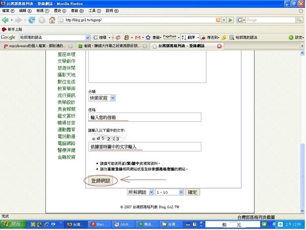 台灣部落格列表3.jpg
