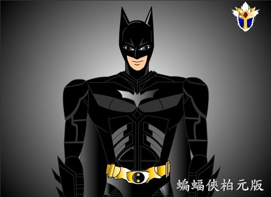 素圖~柏元自製素圖~蝙蝠俠黑暗騎士