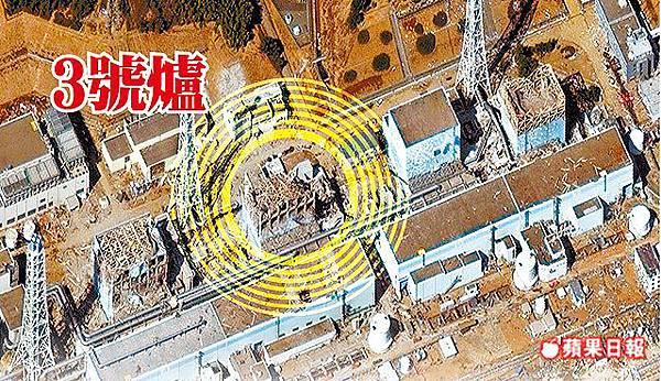 日核廠 鈽 外洩3號爐.jpg