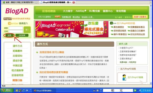 新版BlogAd部落格廣告聯播網首頁1.jpg
