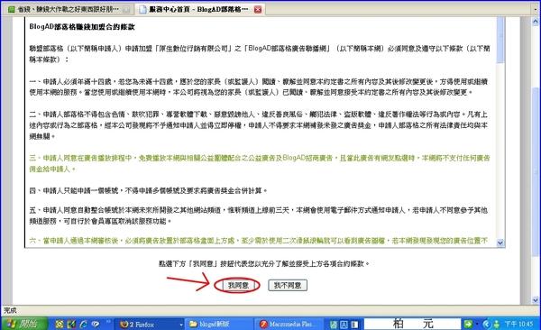 新版BlogAd部落格廣告聯播網註冊2.jpg