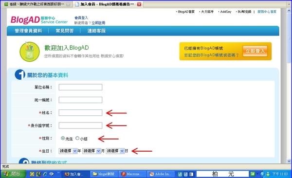 新版BlogAd部落格廣告聯播網註冊填寫資料(1)3.jpg