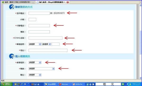 新版BlogAd部落格廣告聯播網註冊填寫資料(2)4.jpg