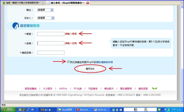 新版BlogAd部落格廣告聯播網註冊填寫資料(2)5.jpg