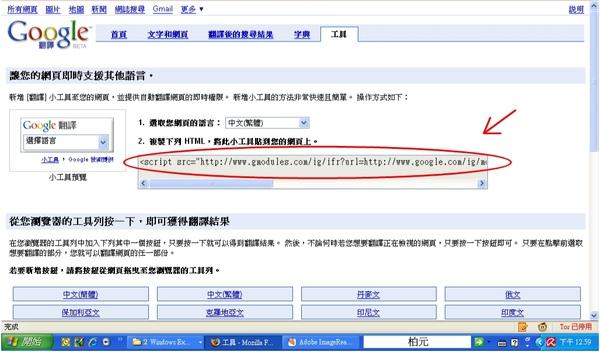 google翻譯工具.jpg