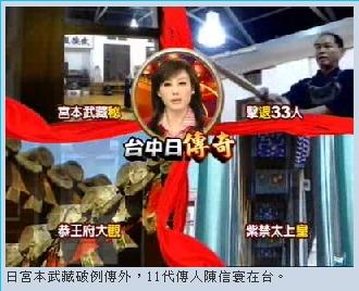 陳信寰今日新聞截圖2.jpg