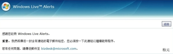 msn訂閱部落格3Windows Live Alerts.jpg