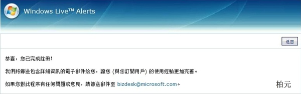 msn訂閱部落格6Windows Live Alerts.jpg