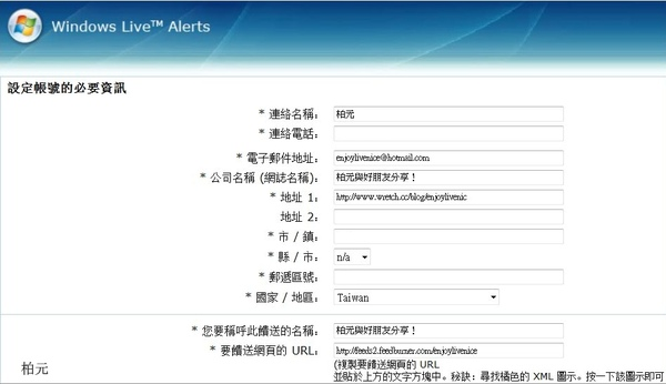 msn訂閱部落格1Windows Live Alerts.jpg