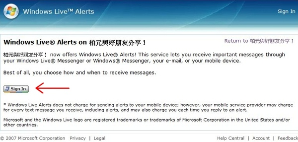 msn訂閱柏元部落格1Windows Live Alerts.jpg