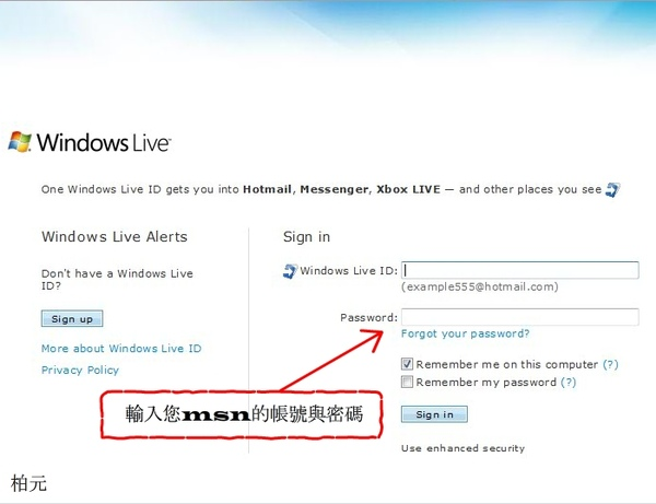 msn訂閱柏元部落格2Windows Live Alerts.jpg