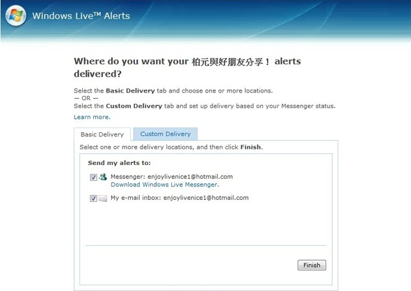 msn訂閱柏元部落格3Windows Live Alerts.jpg