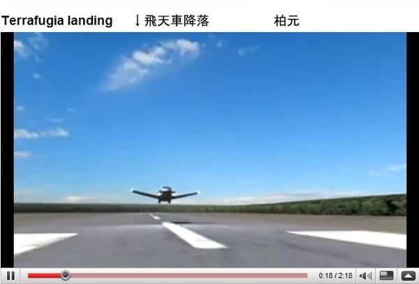 terrafugia飛天車1.jpg