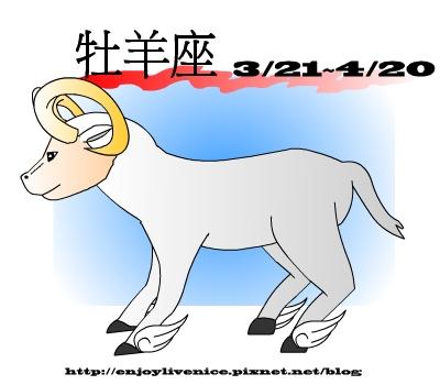 牡羊座Arietis.jpg