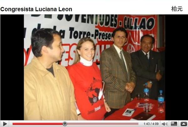 祕魯議員萊昂4.jpg