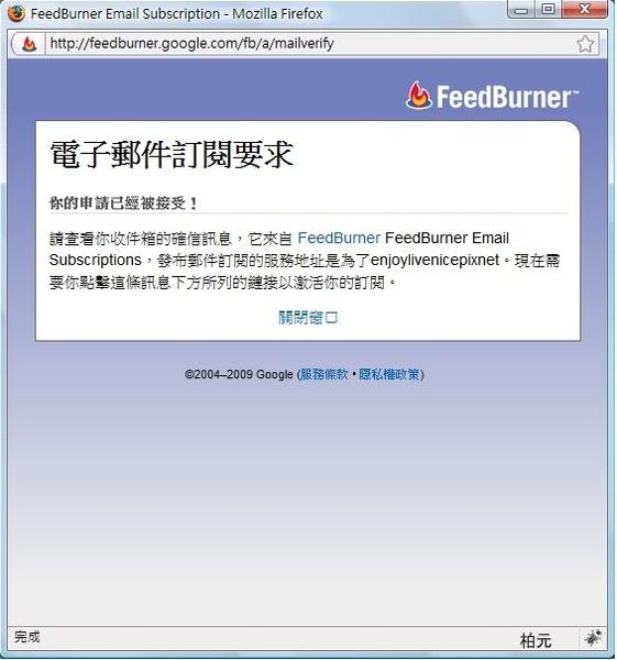 用e-mail訂閱柏元與好朋友分享2.jpg