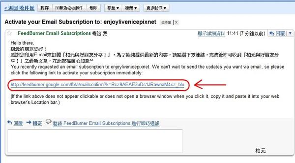 用e-mail訂閱柏元與好朋友分享4.jpg