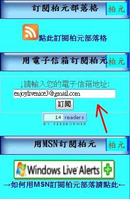 用e-mail訂閱柏元與好朋友分享5.jpg