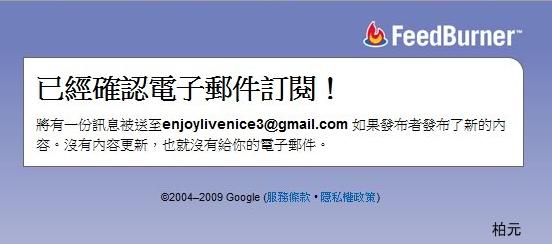 用e-mail訂閱柏元與好朋友分享6.jpg