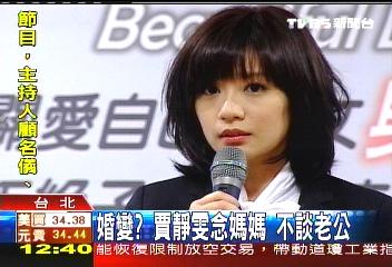 賈靜雯婚變新聞1.jpg