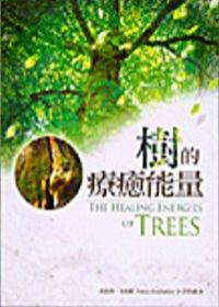 樹的療癒能量.jpeg