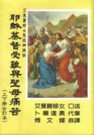 耶穌基督受難與聖母痛苦 曼麗修女口述.jpg