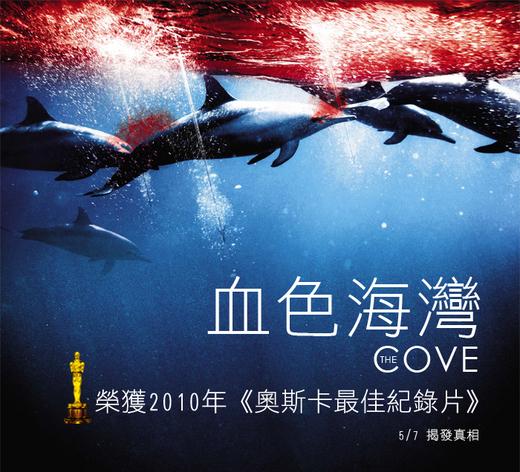 血色海灣 The Cove.jpg