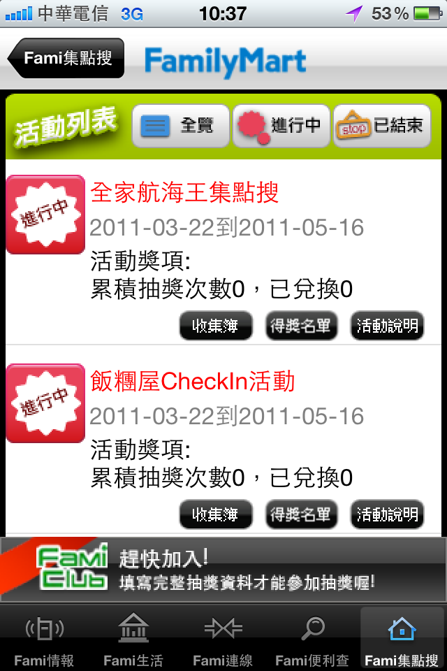 FamilyMart_Fun iPhone Blog_15.PNG