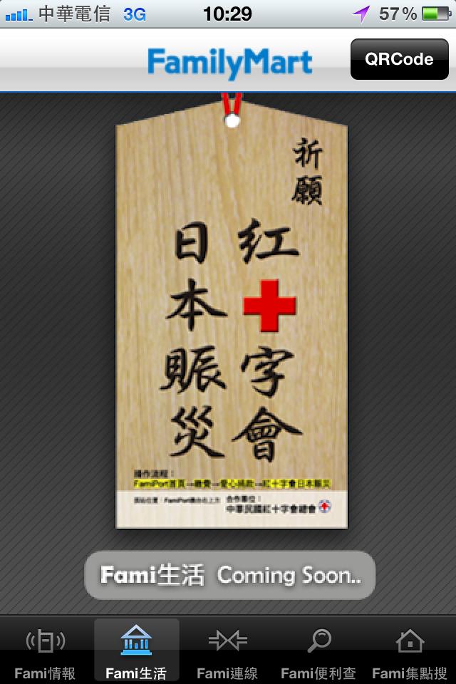 FamilyMart_Fun iPhone Blog_8.PNG