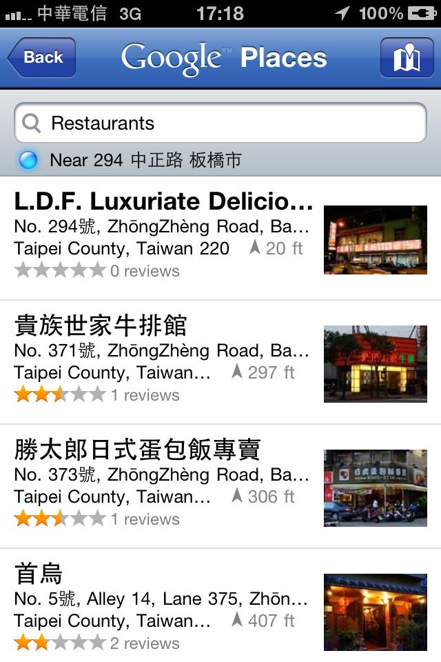 Google Places_Fun iPhone Blog_5.PNG