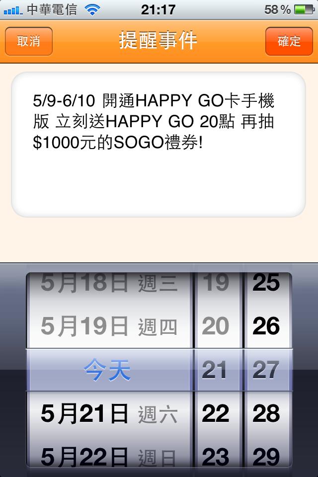 Happy Go_Fun iPhone Blog_9.PNG