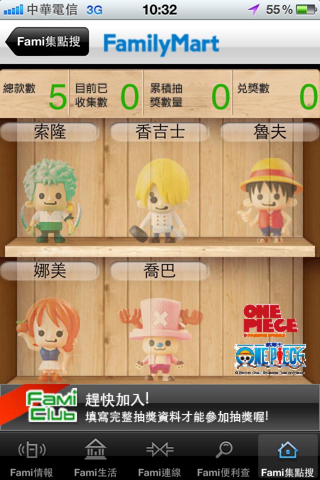 FamilyMart_Fun iPhone Blog_12.PNG