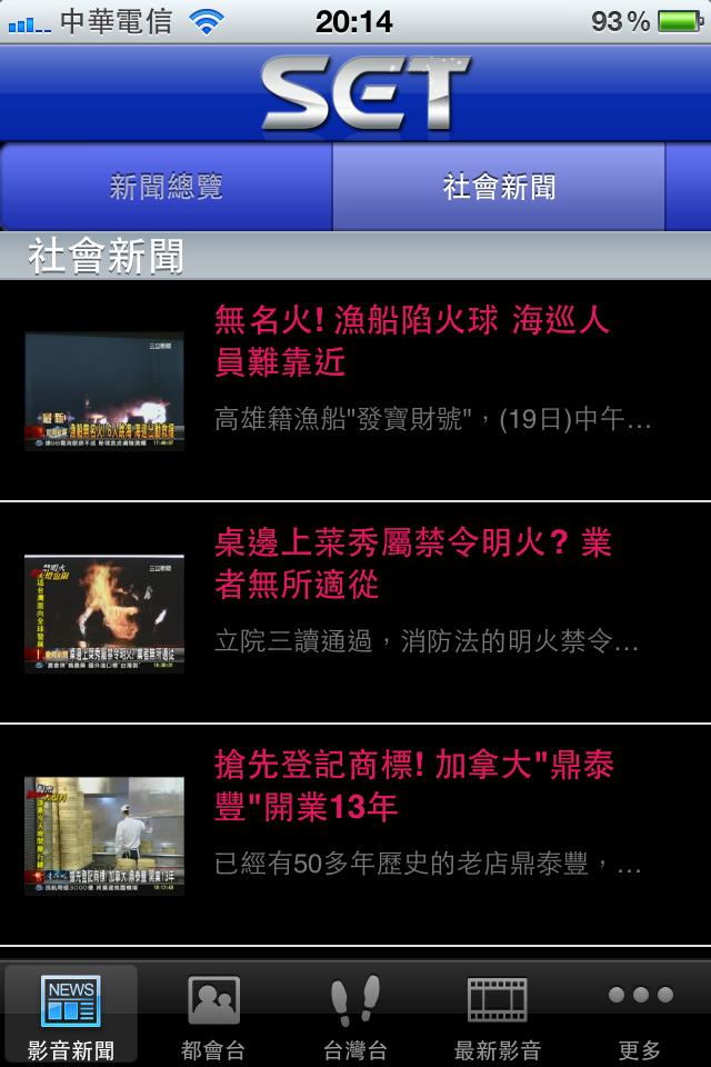 iSET三立電視_Fun iPhone Blog_04.PNG