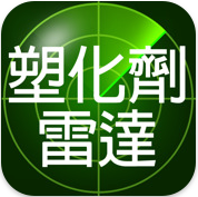 塑化劑雷達_Fun iPhone Blog_1.PNG